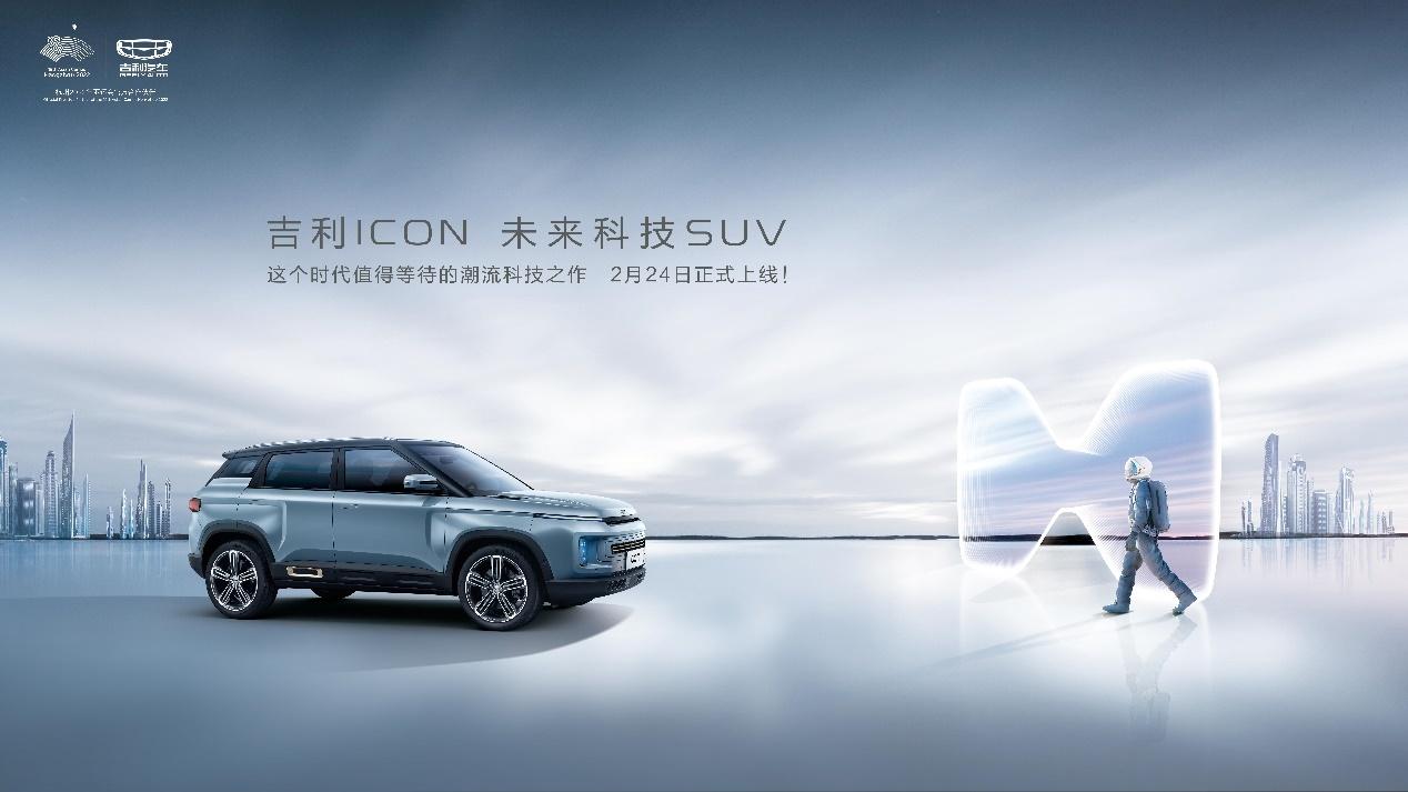 吉利ICON定于2月24日5G直播线上发布-图1