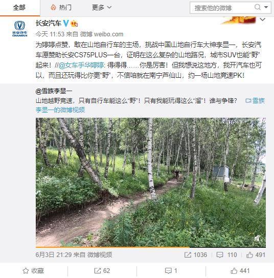 中国第一美女特技车手将驾长安CS75PLUS-图3