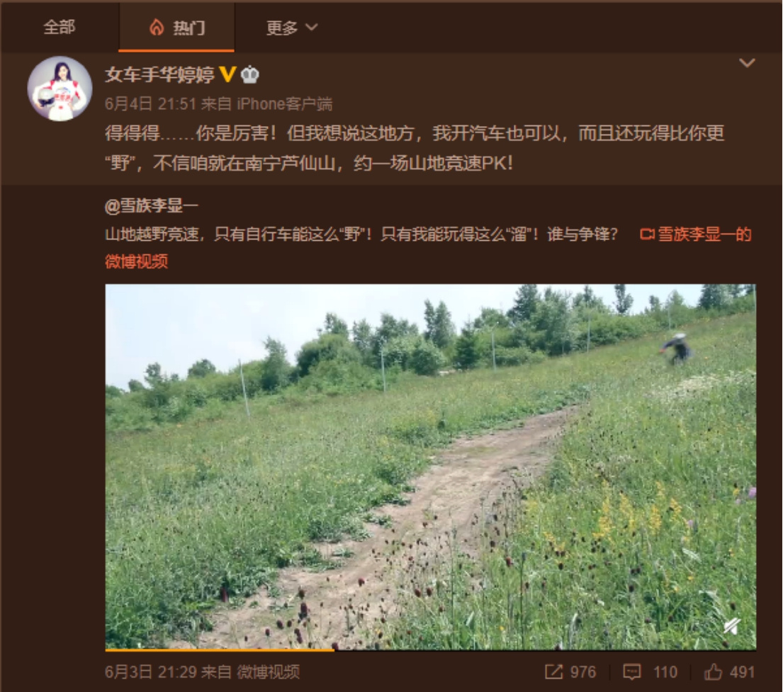 中国第一美女特技车手将驾长安CS75PLUS-图2